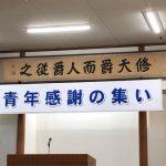 【2019年2月3日(日)】青年感謝の集い 4