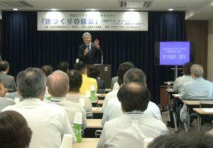 平成27年後 道軽一体セミナー「徳づくりの経営」
