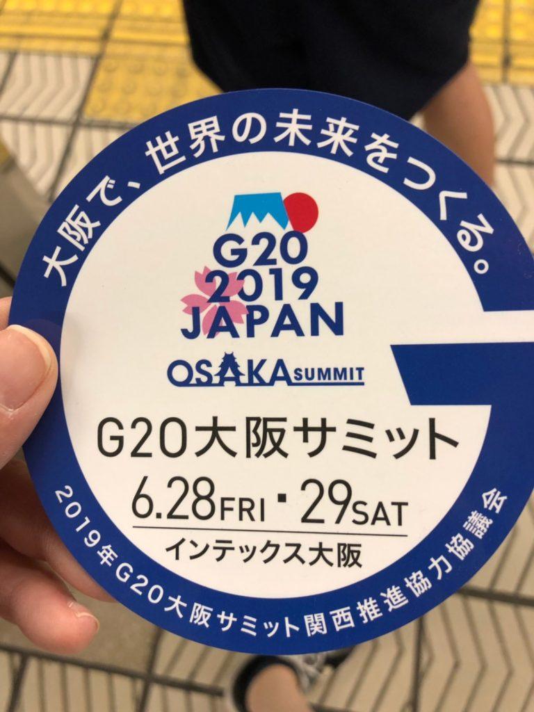 【2019年6月9日(日)】まち美化 G20大阪サミットクリーンアップ作戦 11