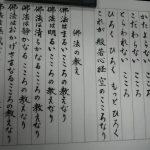 【2019年7月7日(日)】薬師寺写経・拝観 4
