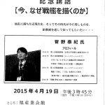 平成27年度 総会 記念講話