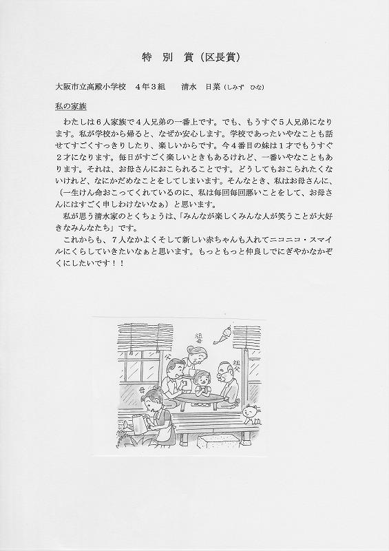 第3回 伝えよう!いのちのつながり入選作文表彰式 特別賞(区長賞)