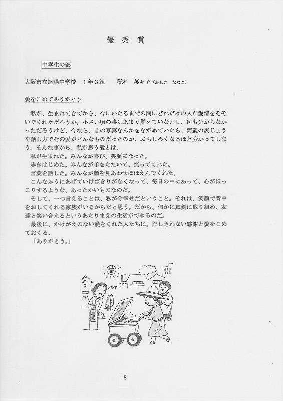 第3回 伝えよう!いのちのつながり入選作文表彰式 優秀賞2