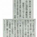 産経新聞 2013年(第4回「伝えよう!いのちのつながり」作文表彰式掲載箇所)