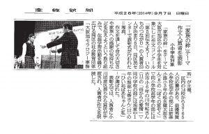 産経新聞 2014年9月7日(第5回「伝えよう!いのちのつながり」作文表彰式掲載箇所)