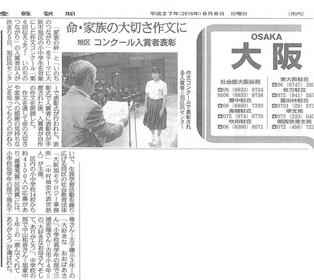 産経新聞 2015年9月6日(第6回「伝えよう!いのちのつながり」作文表彰式掲載箇所)