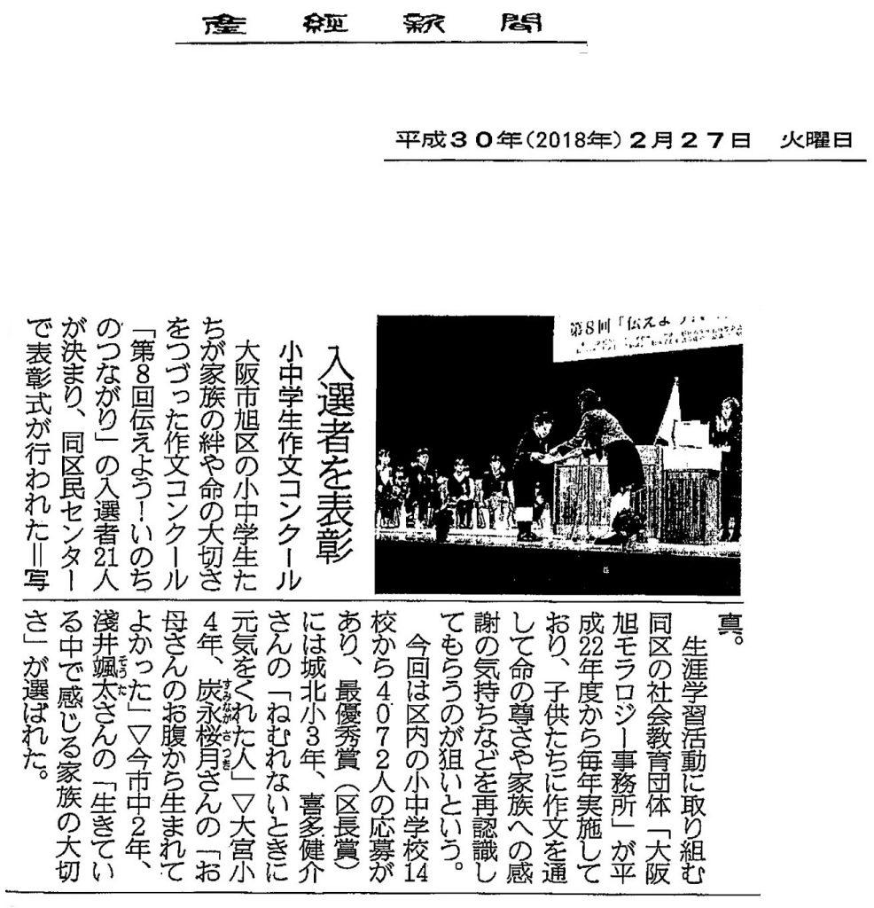 産経新聞 2018年2月27日(第8回「伝えよう!いのちのつながり」作文表彰式掲載箇所)