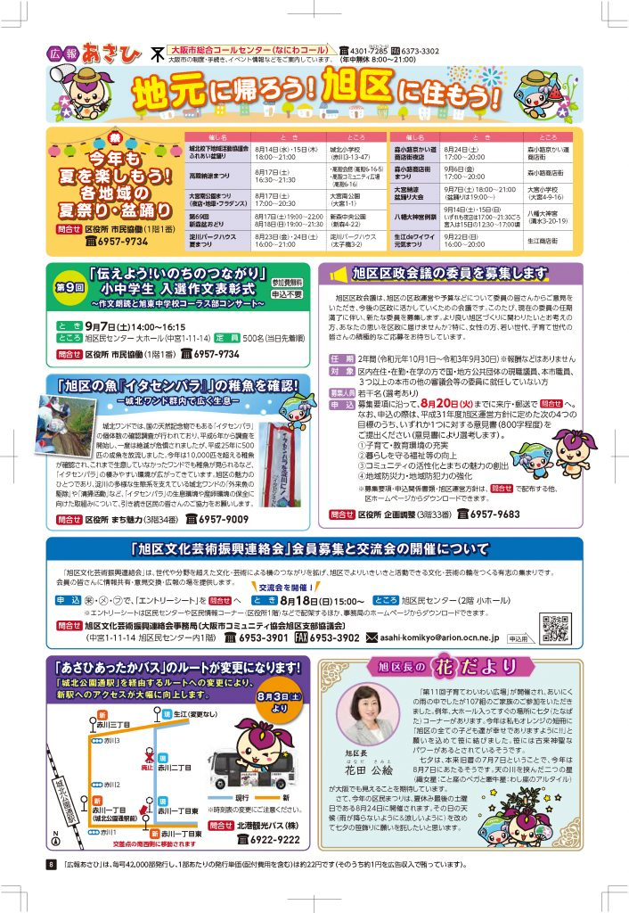 広報あさひ 令和元年8月号(第9回「伝えよう!いのちのつながり」小中学生 入選作文表彰式)