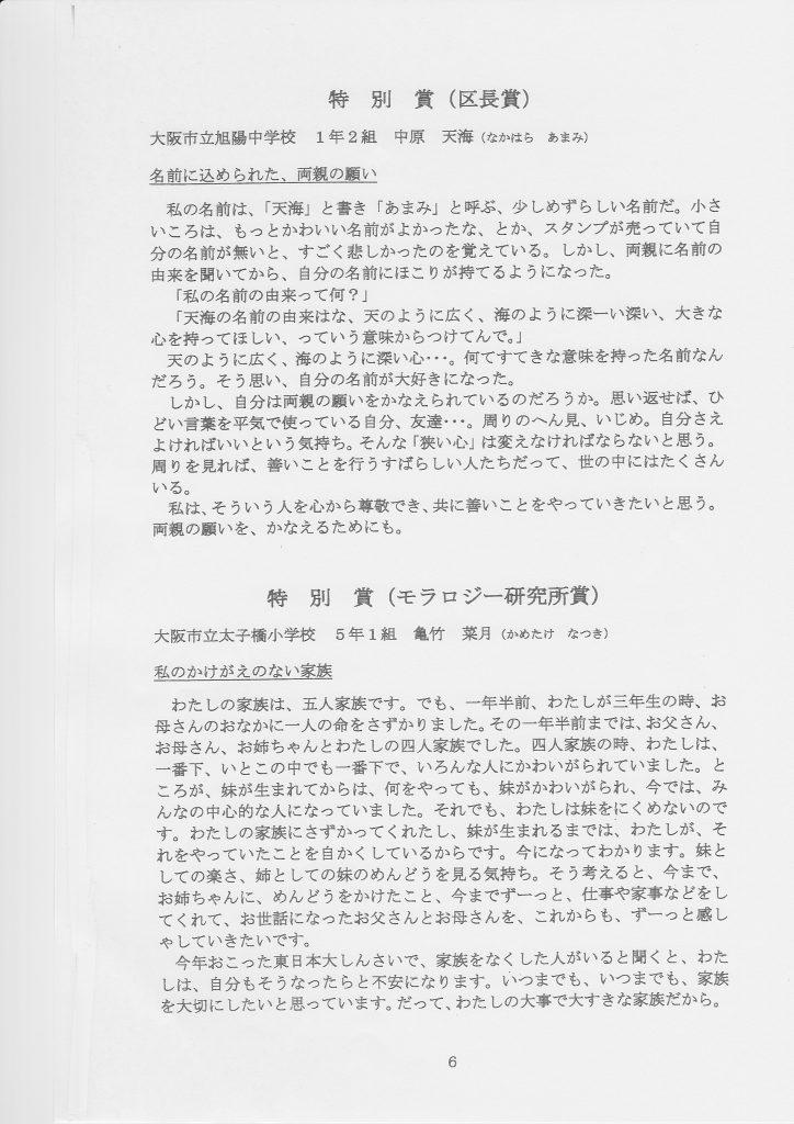 第2回 伝えよう!いのちのつながり入選作文表彰式 特別賞