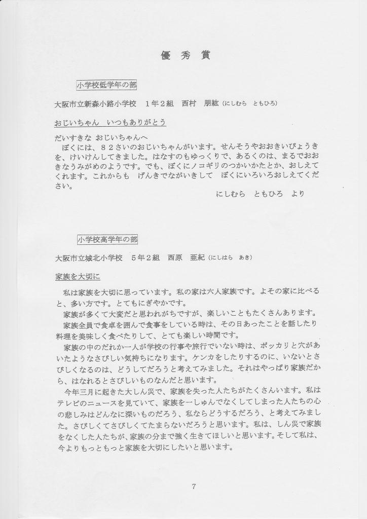 第2回 伝えよう!いのちのつながり入選作文表彰式 優秀賞1