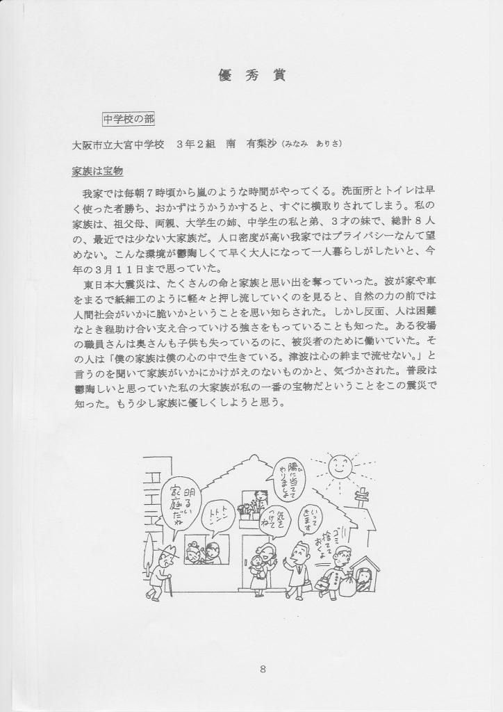 第2回 伝えよう!いのちのつながり入選作文表彰式 優秀賞2