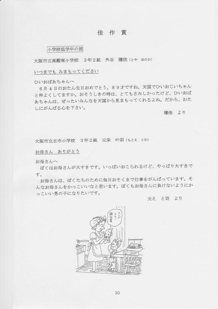 第2回 伝えよう!いのちのつながり入選作文表彰式 佳作賞2