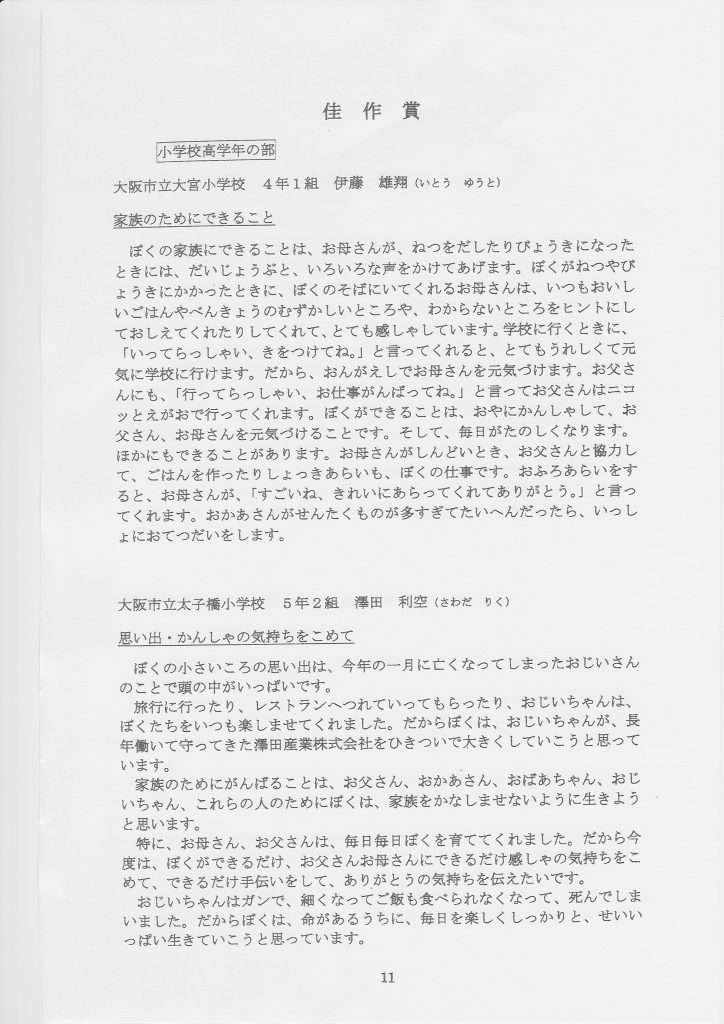 第2回 伝えよう!いのちのつながり入選作文表彰式 佳作賞3