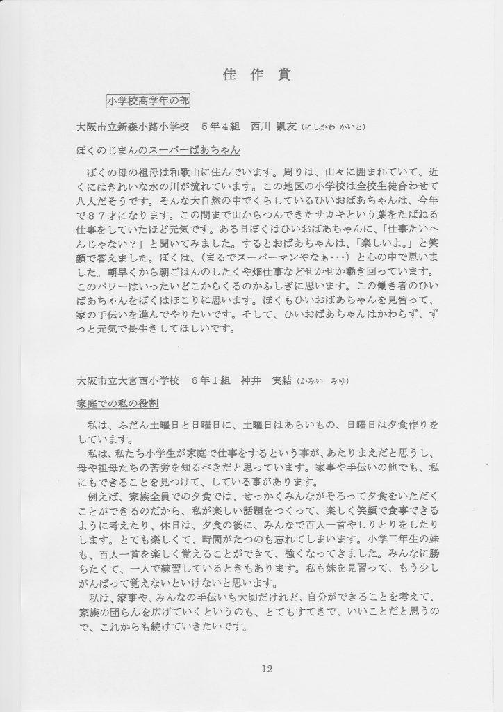第2回 伝えよう!いのちのつながり入選作文表彰式 佳作賞4