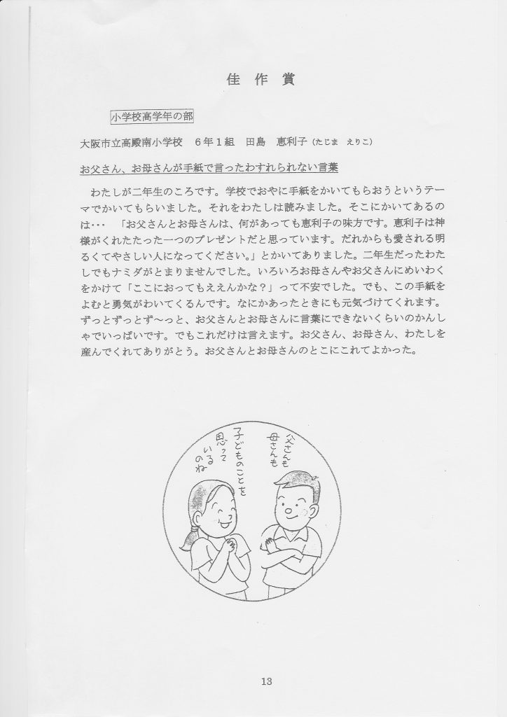 第2回 伝えよう!いのちのつながり入選作文表彰式 佳作賞5