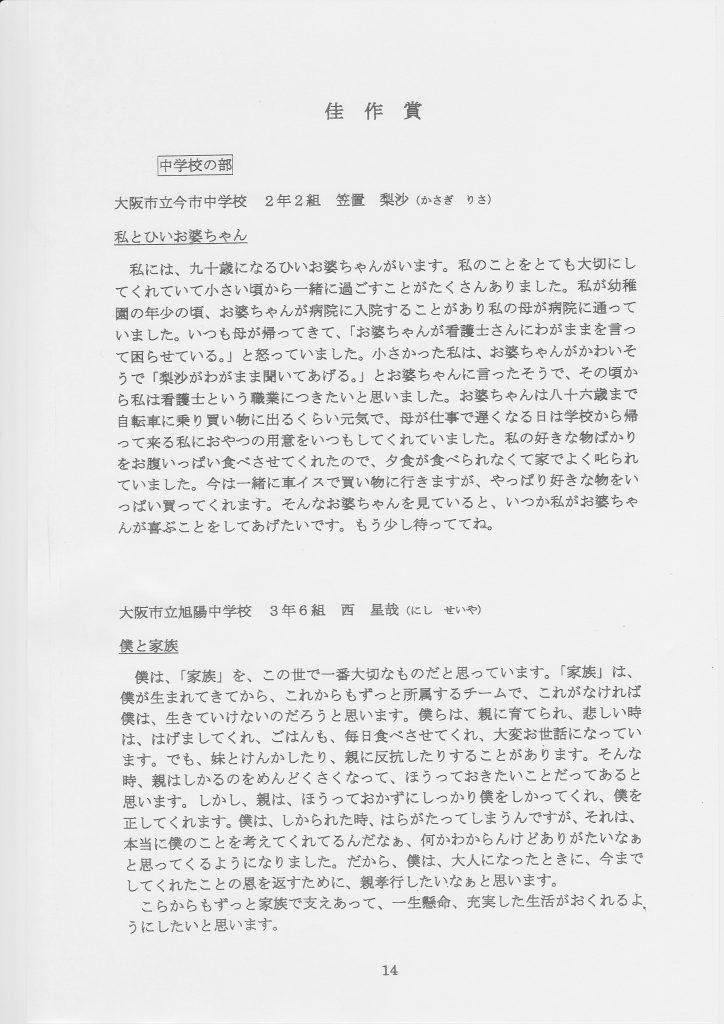 第2回 伝えよう!いのちのつながり入選作文表彰式 佳作賞6