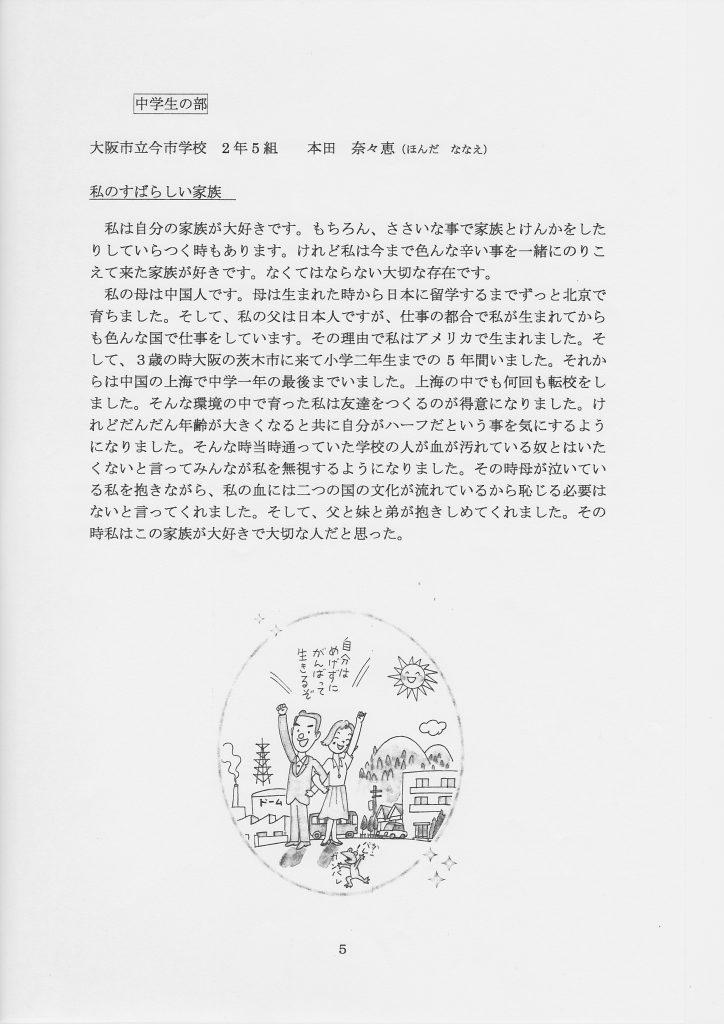 第4回 伝えよう!いのちのつながり入選作文表彰式 最優秀賞2