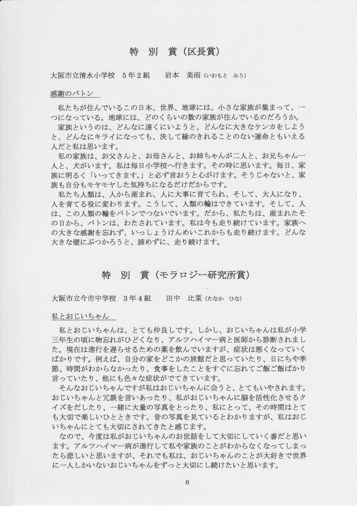 第4回 伝えよう!いのちのつながり入選作文表彰式 特別賞