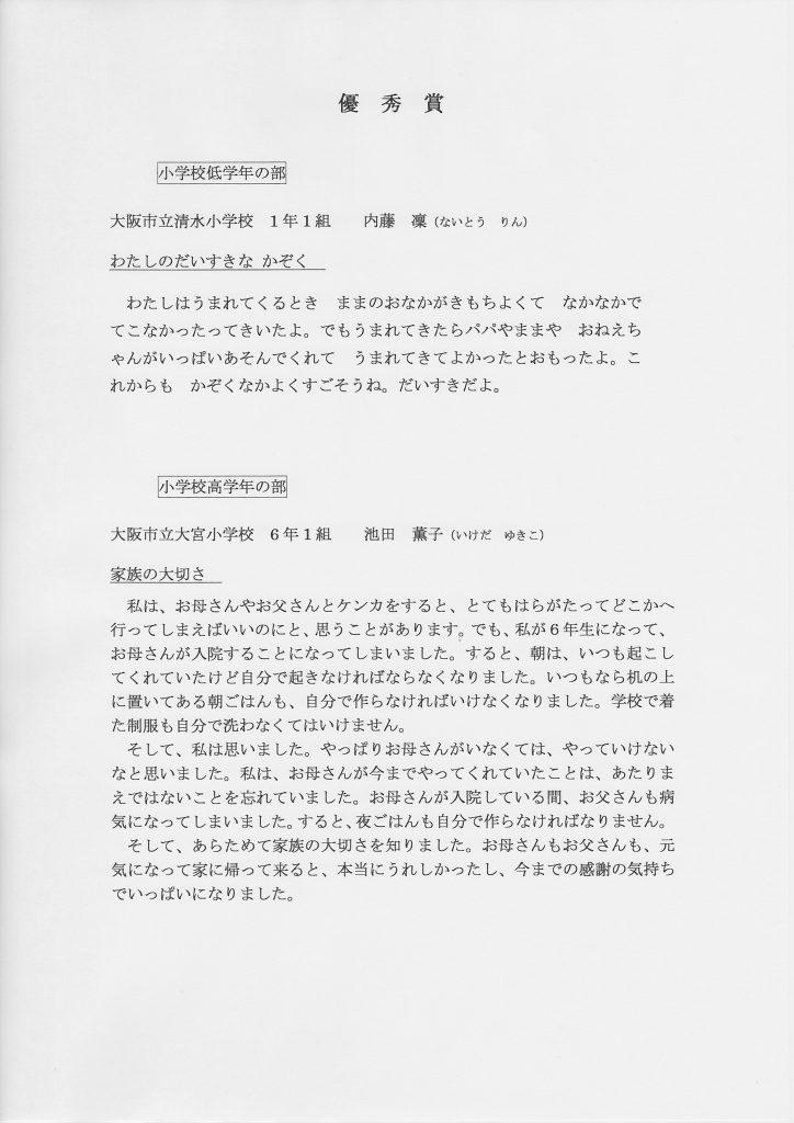第4回 伝えよう!いのちのつながり入選作文表彰式 優秀賞1