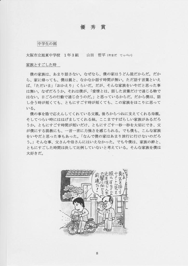 第4回 伝えよう!いのちのつながり入選作文表彰式 優秀賞2