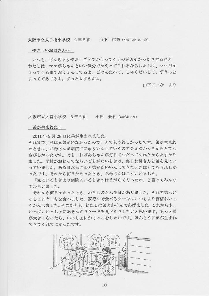 第4回 伝えよう!いのちのつながり入選作文表彰式 佳作賞2
