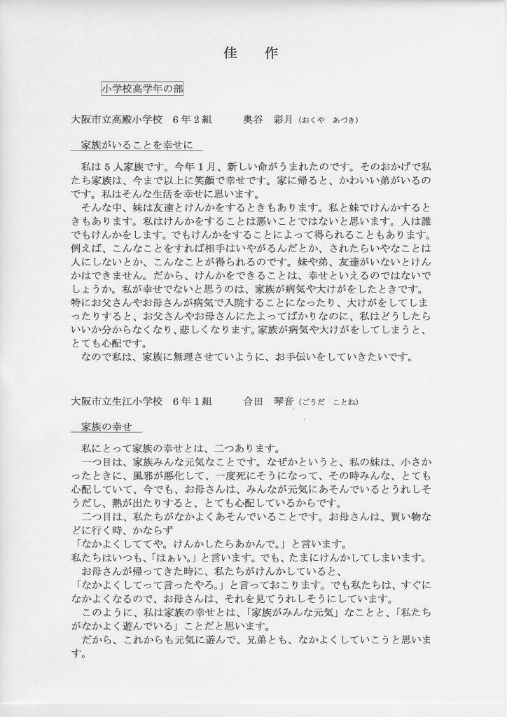 第4回 伝えよう!いのちのつながり入選作文表彰式 佳作賞3