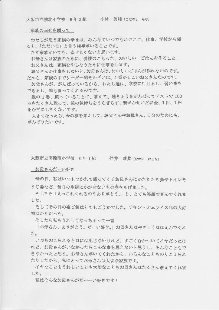 第4回 伝えよう!いのちのつながり入選作文表彰式 佳作賞4