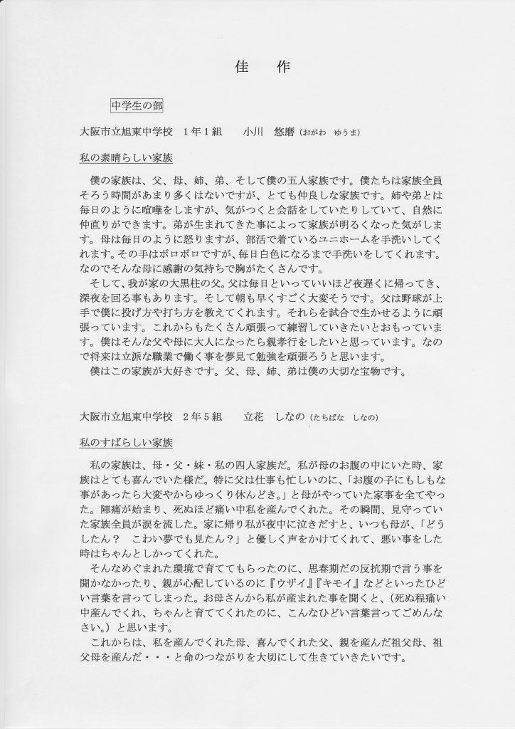 第4回 伝えよう!いのちのつながり入選作文表彰式 佳作賞5