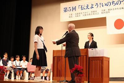 第5回 伝えよう!いのちのつながり入選作文表彰式 写真12