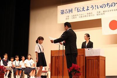 第5回 伝えよう!いのちのつながり入選作文表彰式 写真13