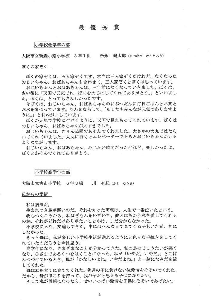 第5回 伝えよう!いのちのつながり入選作文表彰式 最優秀賞1