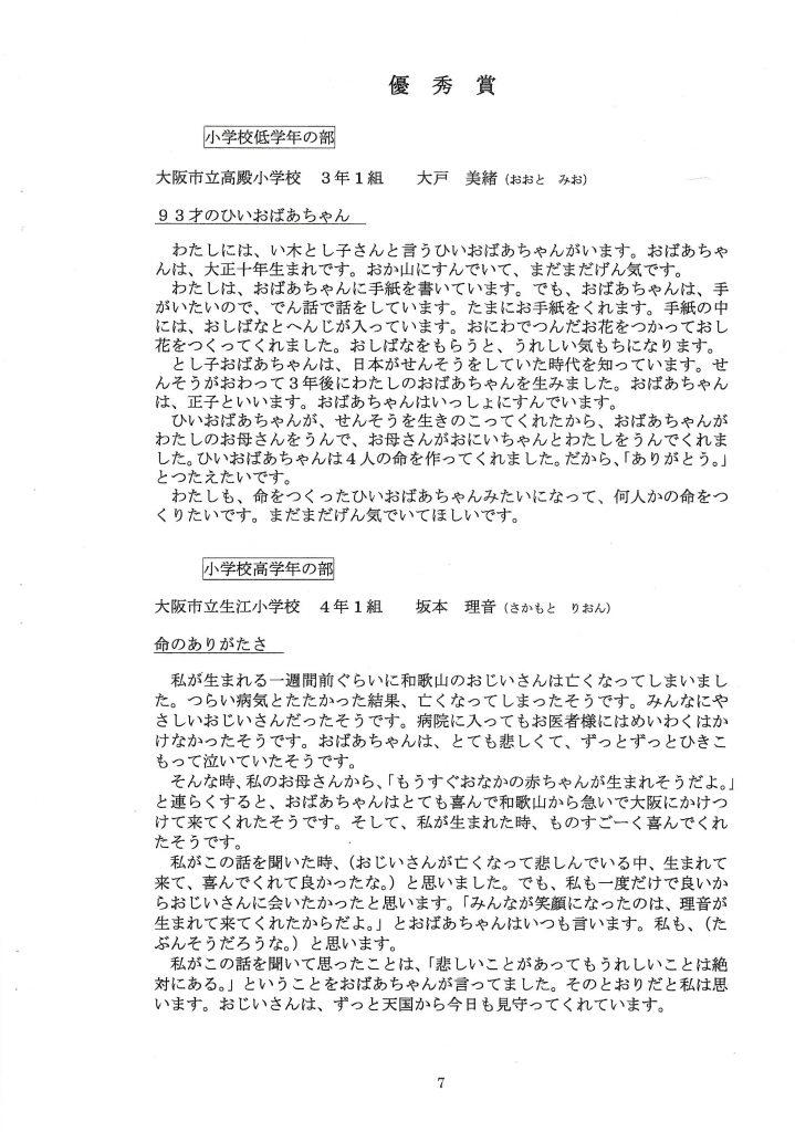 第5回 伝えよう!いのちのつながり入選作文表彰式 優秀賞1