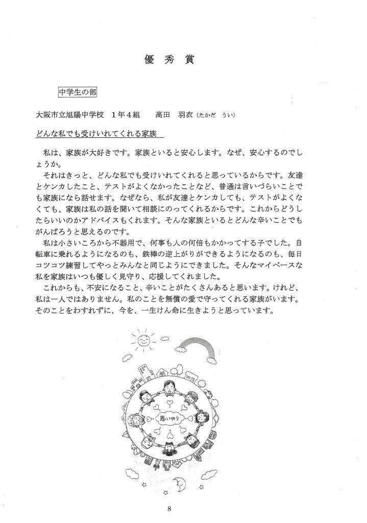 第5回 伝えよう!いのちのつながり入選作文表彰式 優秀賞2