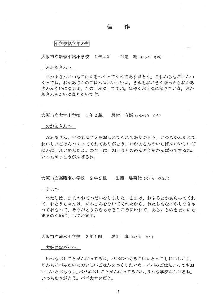 第5回 伝えよう!いのちのつながり入選作文表彰式 佳作賞1