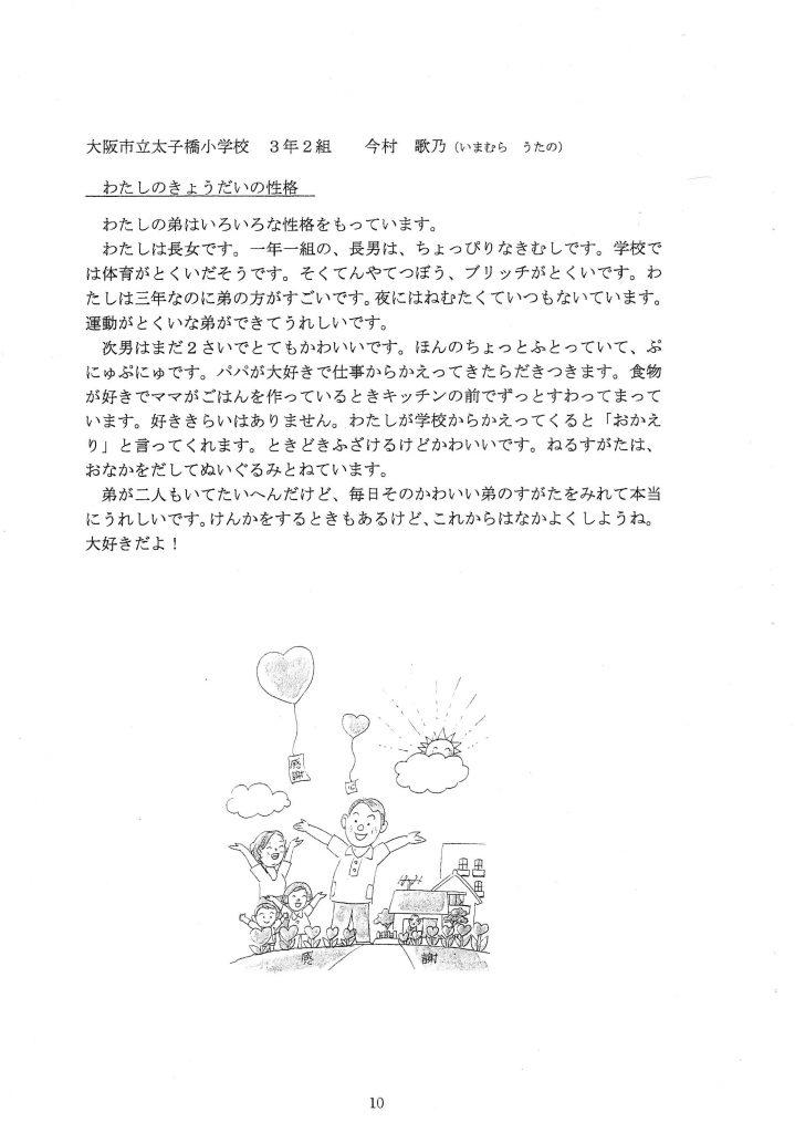 第5回 伝えよう!いのちのつながり入選作文表彰式 佳作賞2