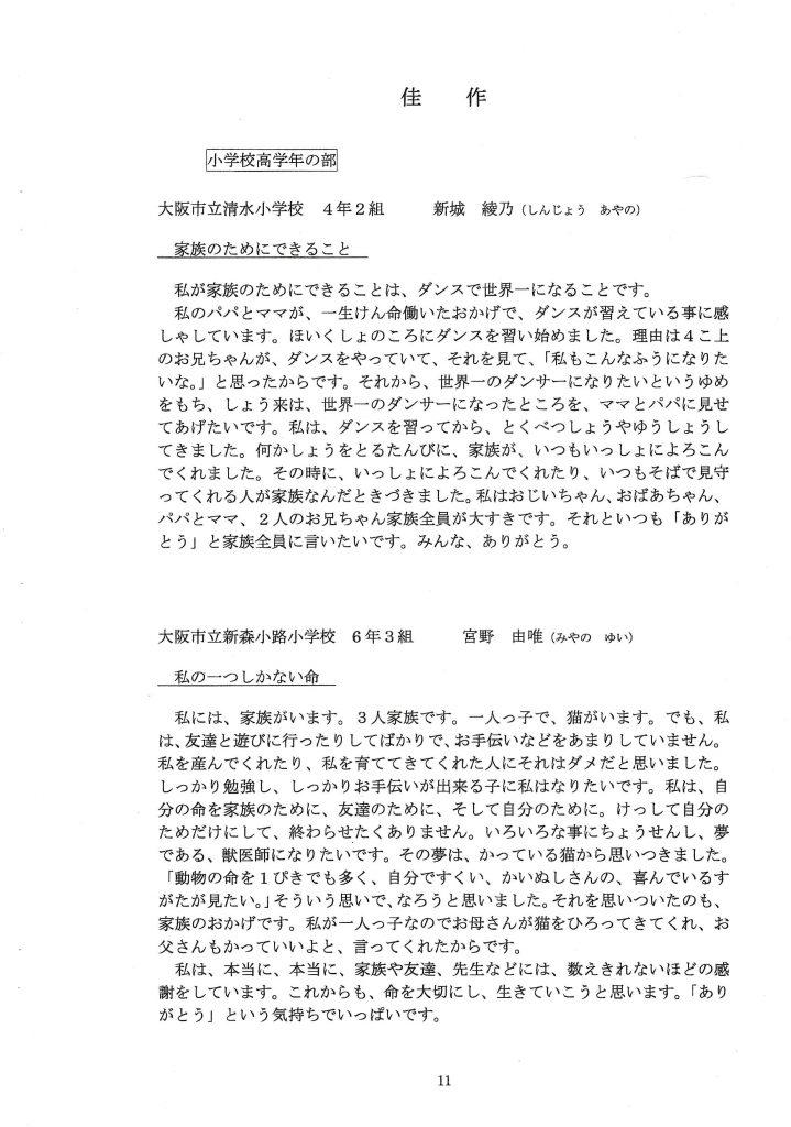 第5回 伝えよう!いのちのつながり入選作文表彰式 佳作賞3