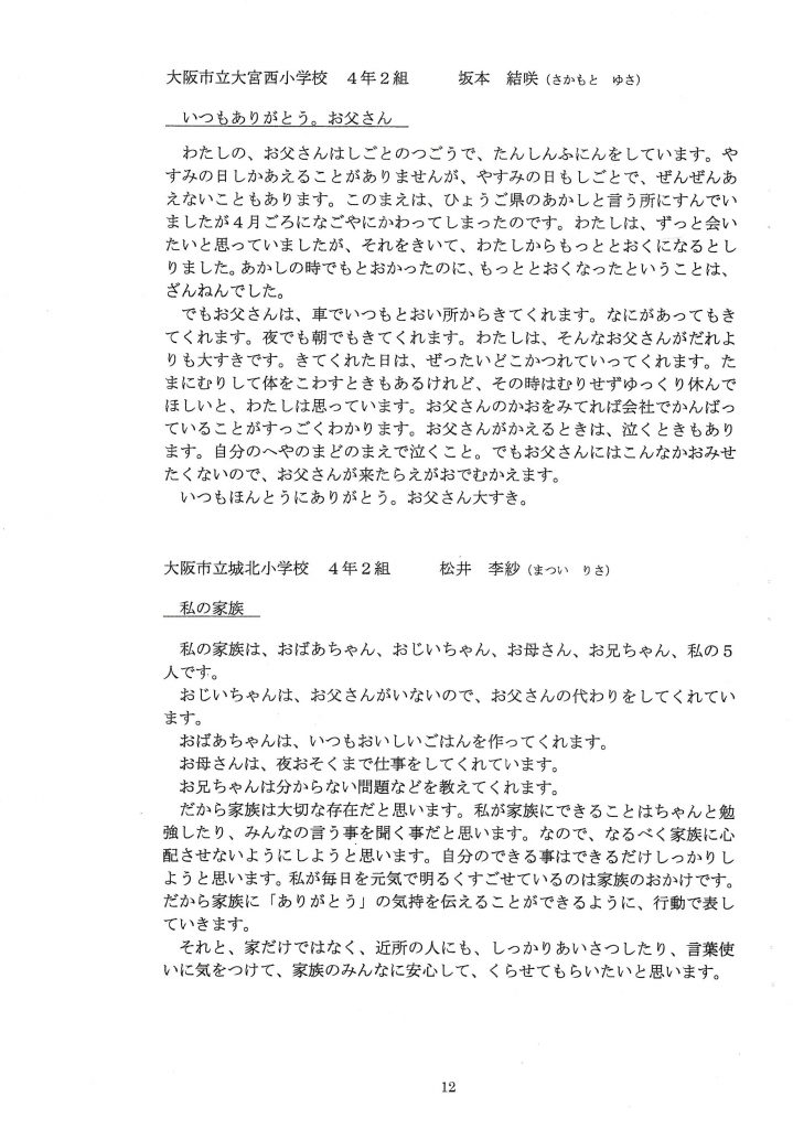 第5回 伝えよう!いのちのつながり入選作文表彰式 佳作賞4