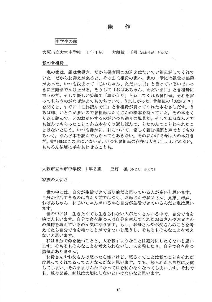 第5回 伝えよう!いのちのつながり入選作文表彰式 佳作賞5