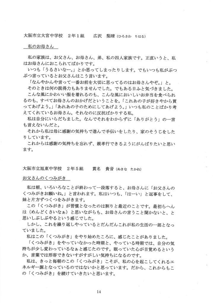 第5回 伝えよう!いのちのつながり入選作文表彰式 佳作賞6