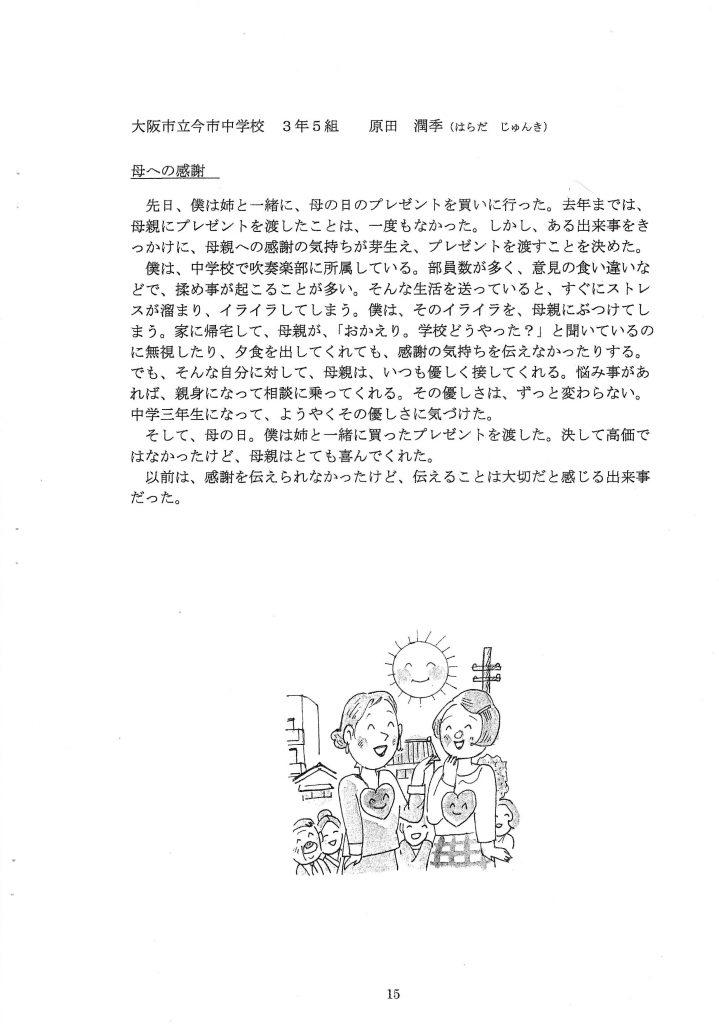 第5回 伝えよう!いのちのつながり入選作文表彰式 佳作賞7