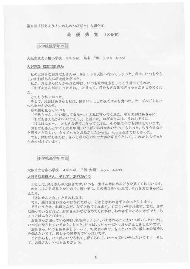 第6回 伝えよう!いのちのつながり入選作文表彰式 最優秀賞1