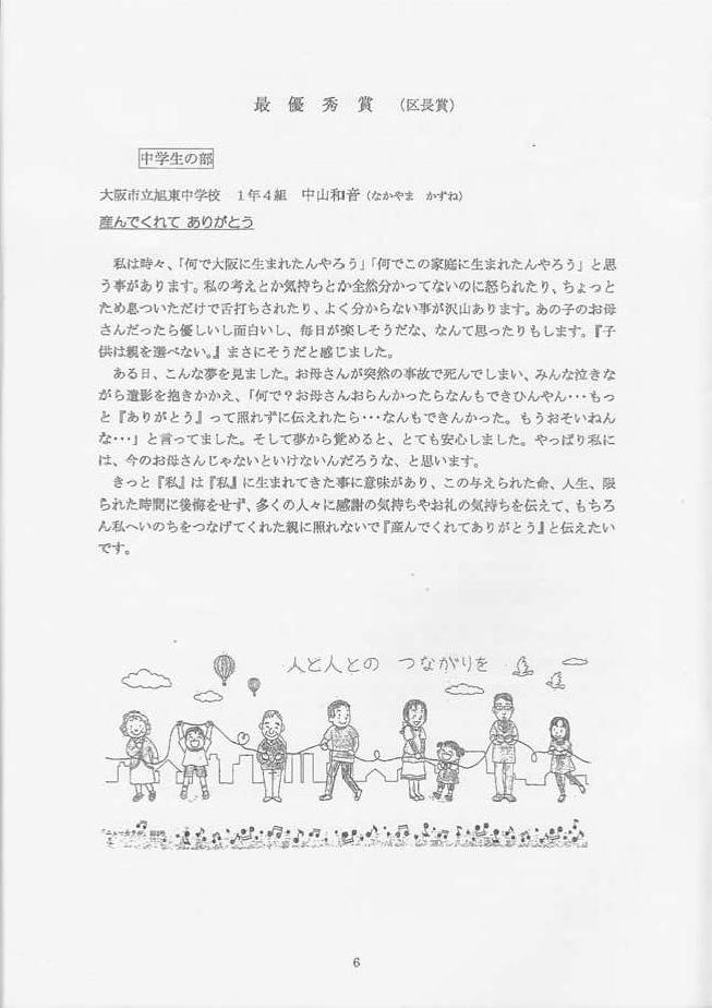 第6回 伝えよう!いのちのつながり入選作文表彰式 最優秀賞2