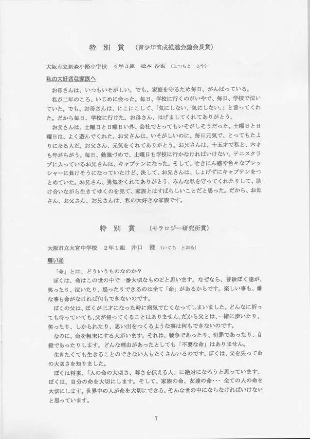 第6回 伝えよう!いのちのつながり入選作文表彰式 特別賞