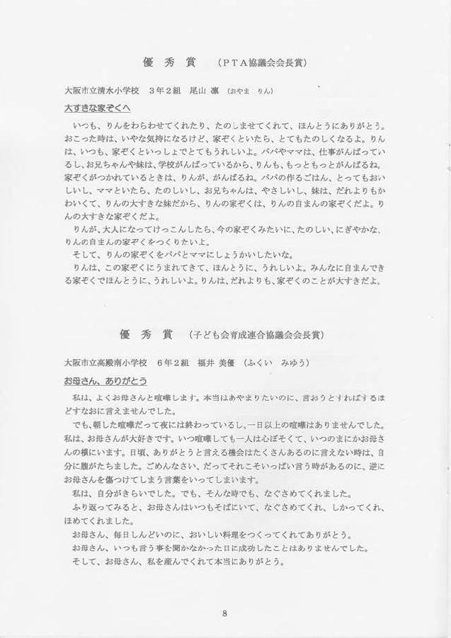 第6回 伝えよう!いのちのつながり入選作文表彰式 優秀賞1
