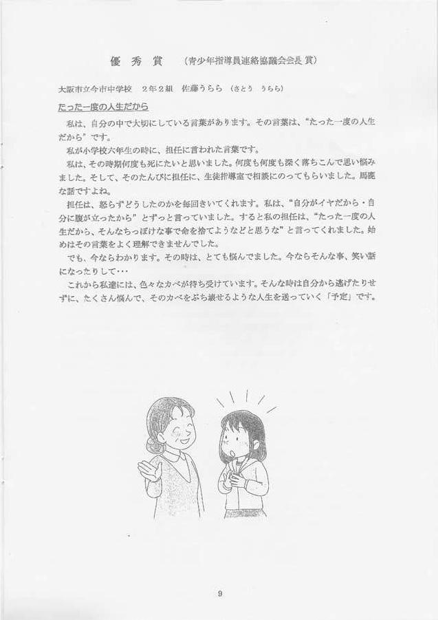 第6回 伝えよう!いのちのつながり入選作文表彰式 優秀賞2