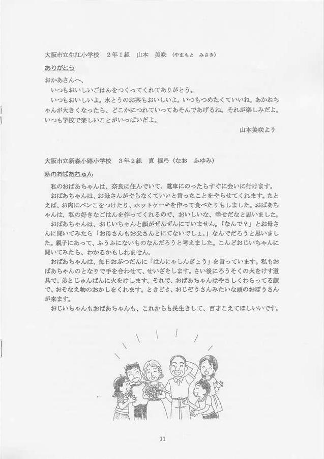第6回 伝えよう!いのちのつながり入選作文表彰式 佳作賞2