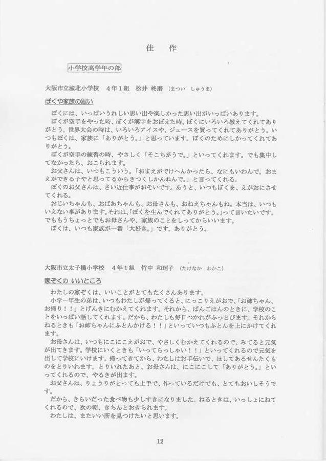 第6回 伝えよう!いのちのつながり入選作文表彰式 佳作賞3