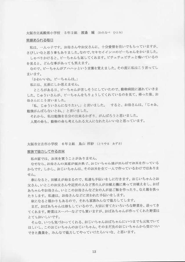 第6回 伝えよう!いのちのつながり入選作文表彰式 佳作賞4