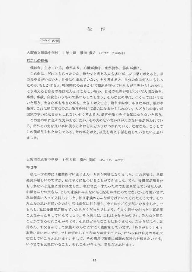 第6回 伝えよう!いのちのつながり入選作文表彰式 佳作賞5