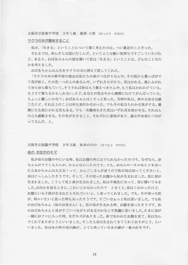 第6回 伝えよう!いのちのつながり入選作文表彰式 佳作賞6